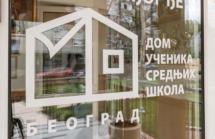 Мере заштите здравља ученика и запослених у Дому ученика средњих школа Београд